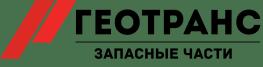 ГЕОТРАНС